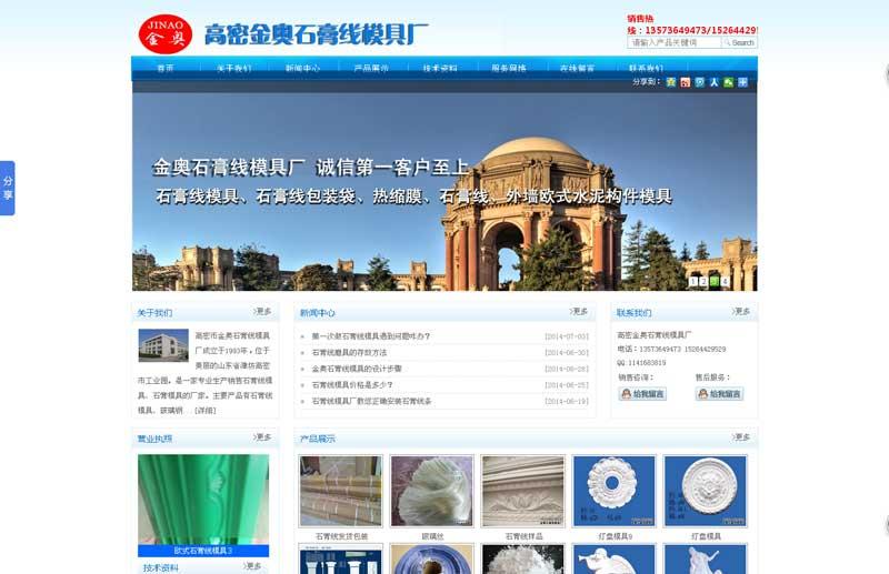 潍坊高密石膏线模具厂网站建设项目