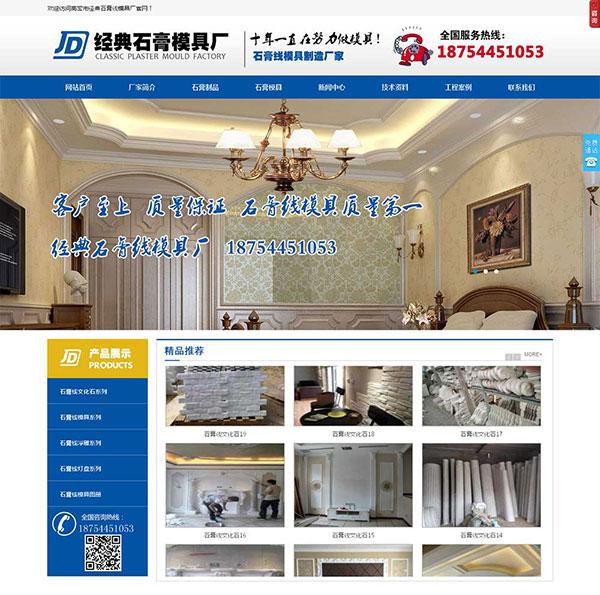 经典石膏线模具厂网站建设优化