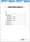 《百度搜索引擎网页质量白皮书》完整版正式上