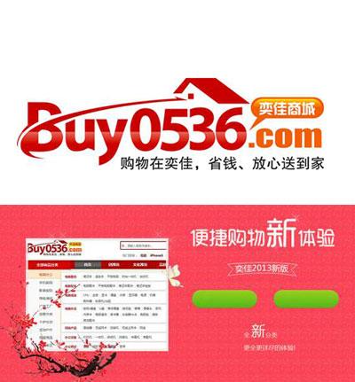 潍坊奕佳商城网站设计建设