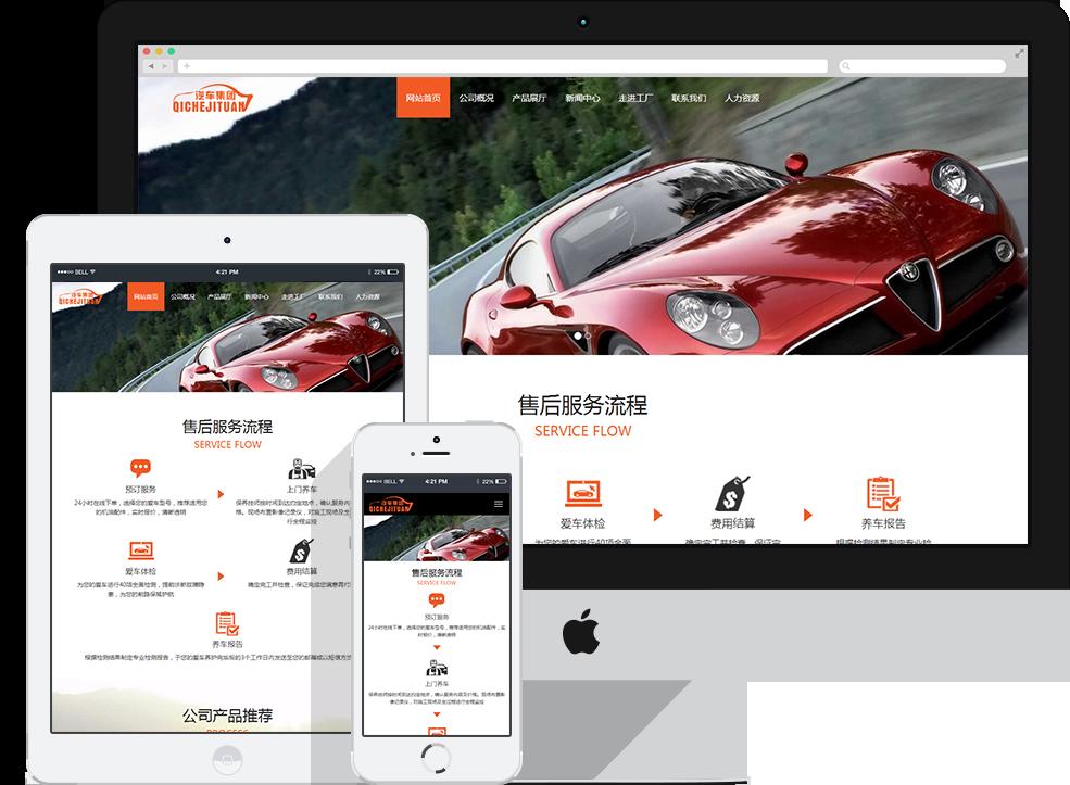 汽车集团响应式网站模板