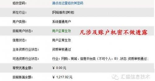 推广包年骗局—百度竞价包年操作详解(揭秘)