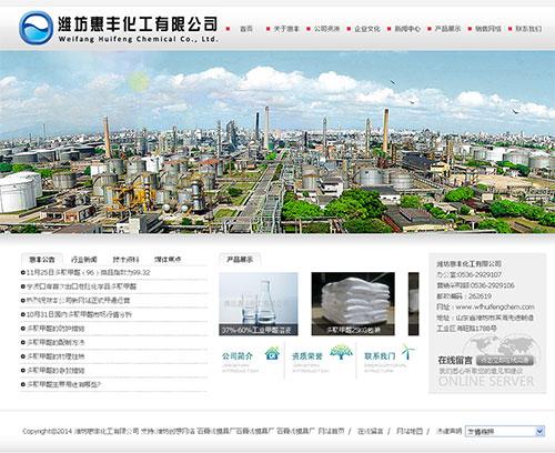 潍坊惠丰化工网站建设案例