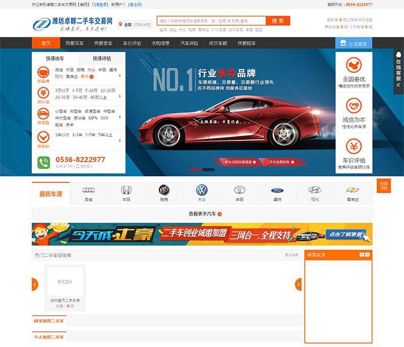 潍坊二手车网站案例