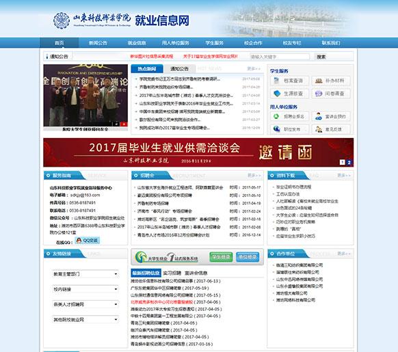 山东职业学院就业信息网