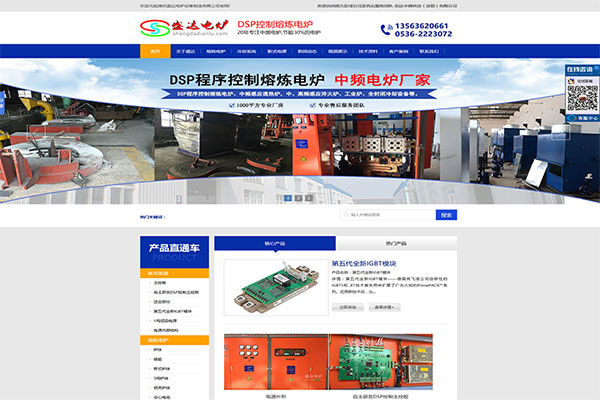 山东潍坊盛达电炉设备网站优化项目
