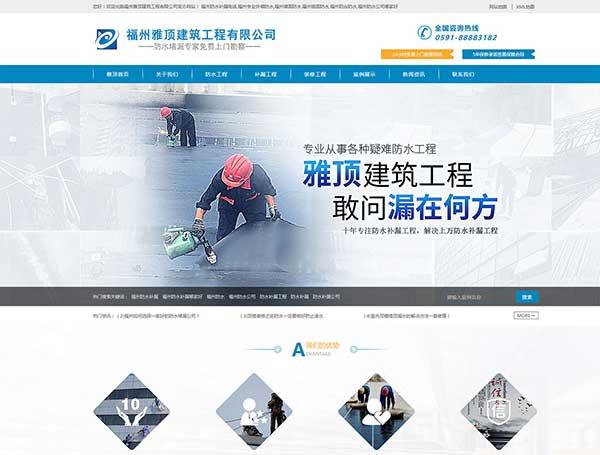 福州雅顶建筑工程网站建设优化案例