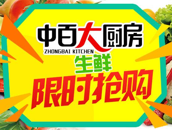 潍坊中百佳乐家大厨房商城网站建设