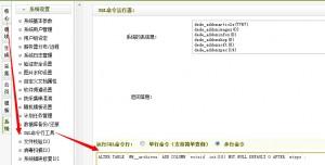更新数据库archives表时出错请检查 BUG和编辑器