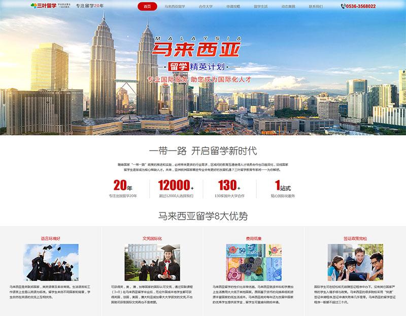 山东汉都亚文化网站建设案例