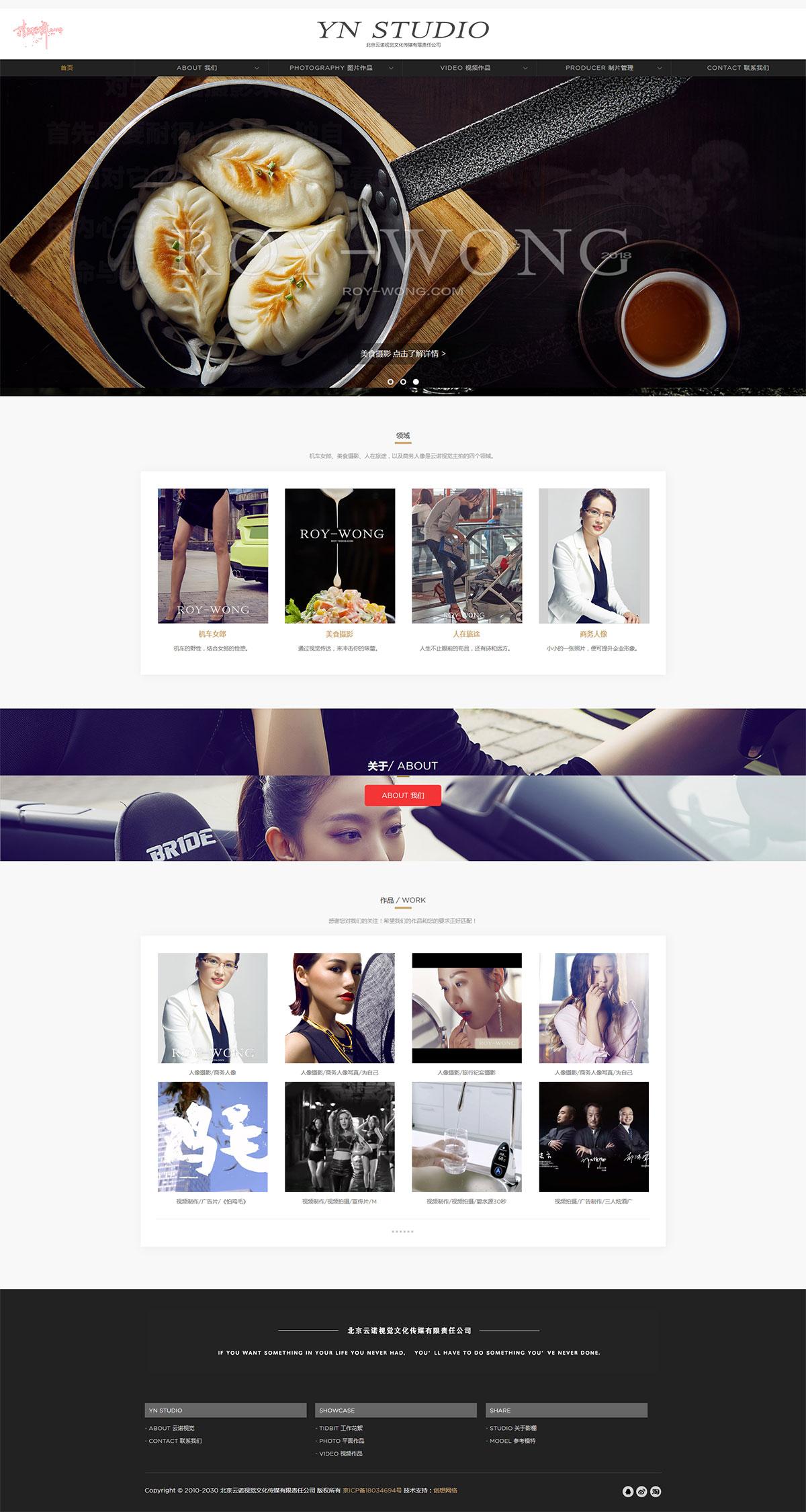 北京云诺视觉文化网站建设案例