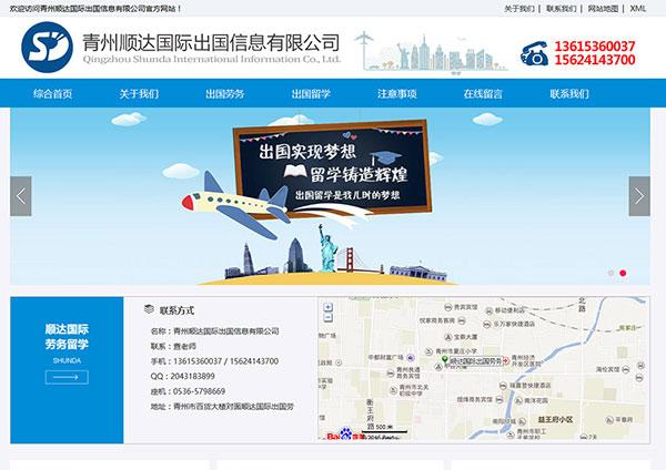 顺达国际出国劳务网站建设优化案例