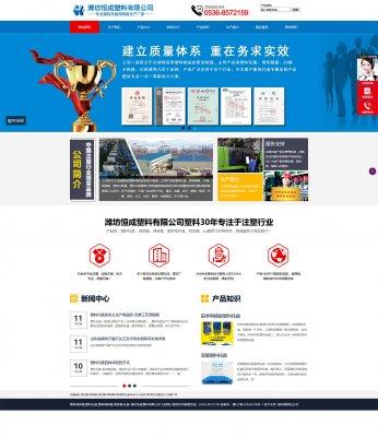 潍坊企业官网案恒成塑料