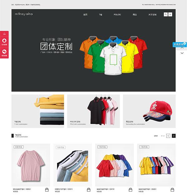 迷卡雅卡网站定制设计制作