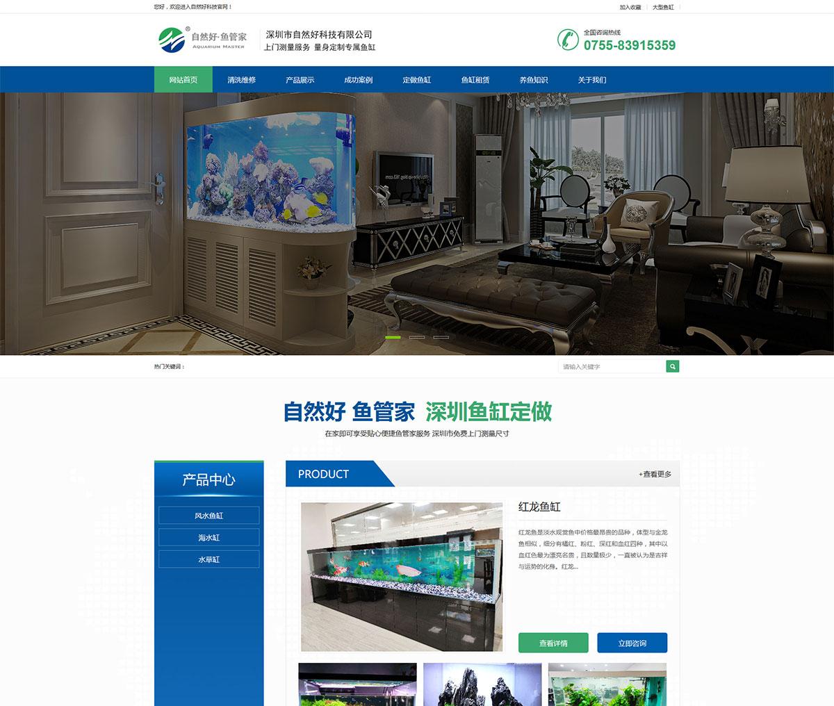 深圳市自然好科技案例